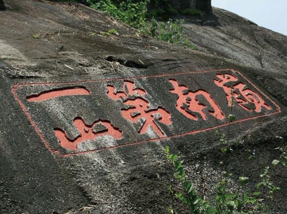 09.01周日广东四大名山之一罗浮山穿越