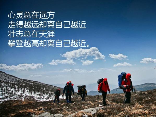莲花山登山交友活动