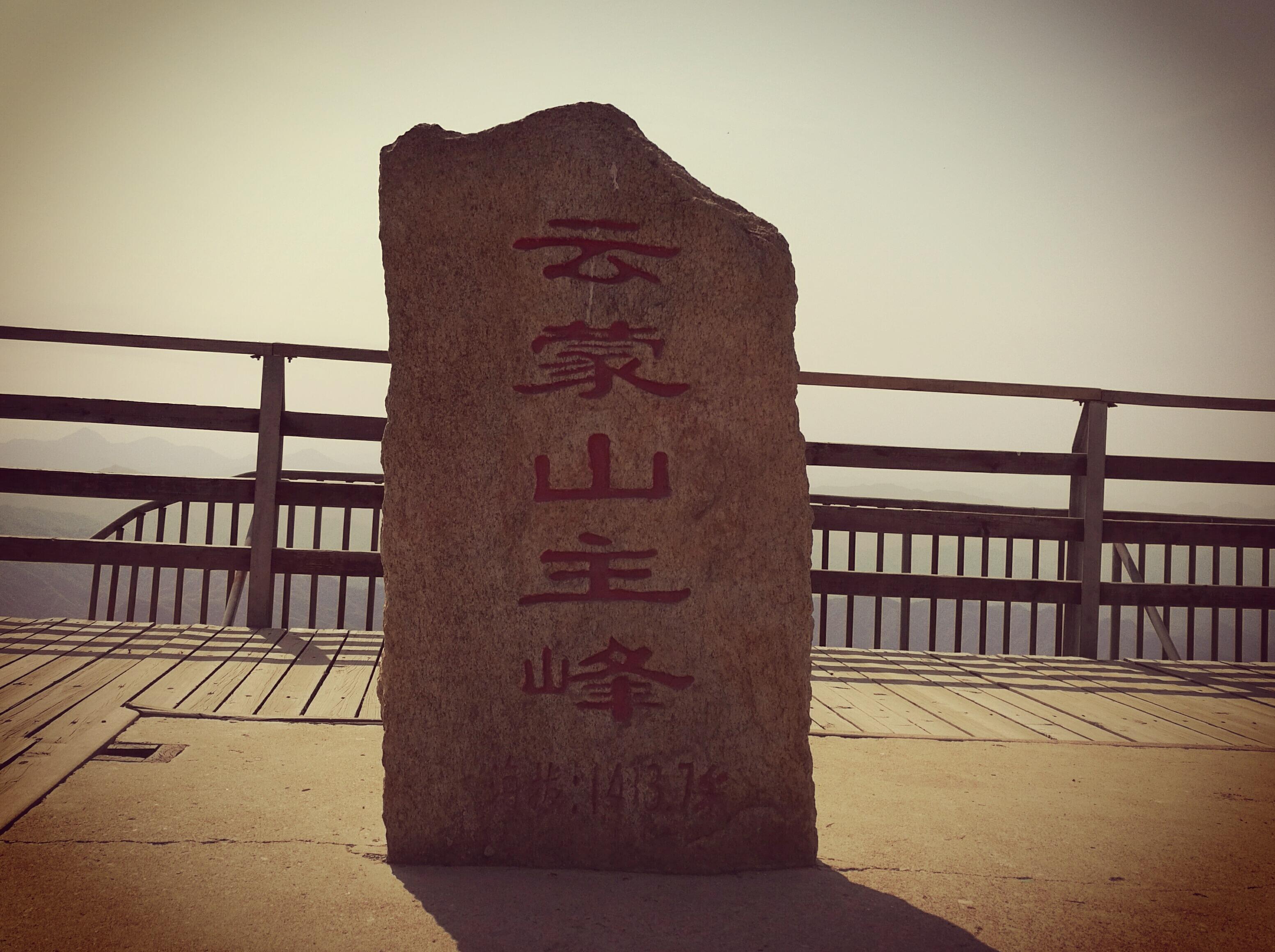 10.20  京郊小黄山-云蒙山一日活动