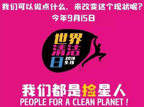 9月15日世界清洁日守护柳江我们是捡星人