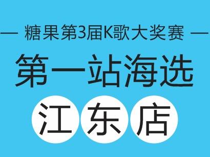 糖果第3届K歌大奖赛-第1站海选