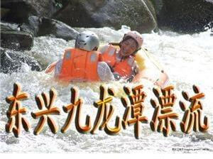 10月13号东兴九龙潭漂流一日游168元
