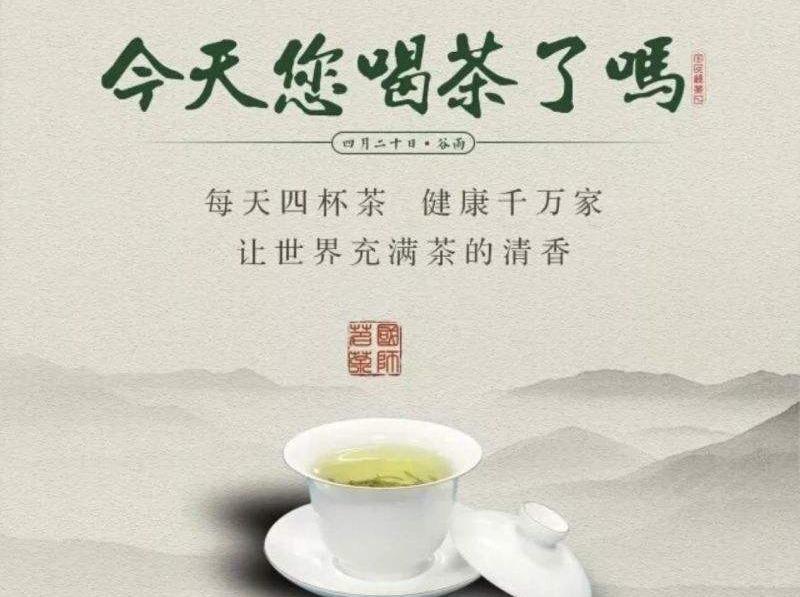 全民喝茶日,新华茶城邀您免费喝茶!
