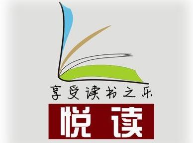 朝阳悦读书友会第91期公益读书沙龙活动
