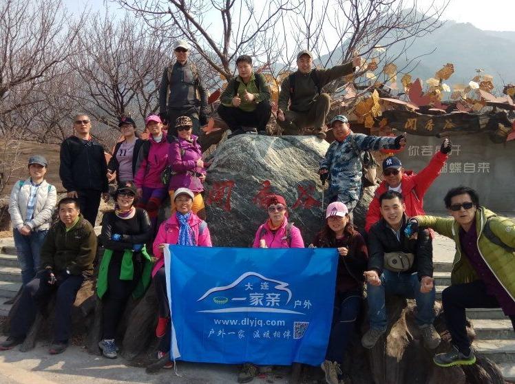 4月15日周六大黑山登山活动