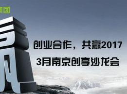 南京创享沙龙会