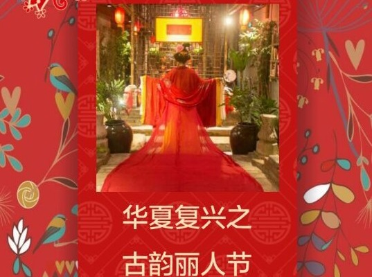 2017年华夏古韵丽人秀雅集暨三八丽人节