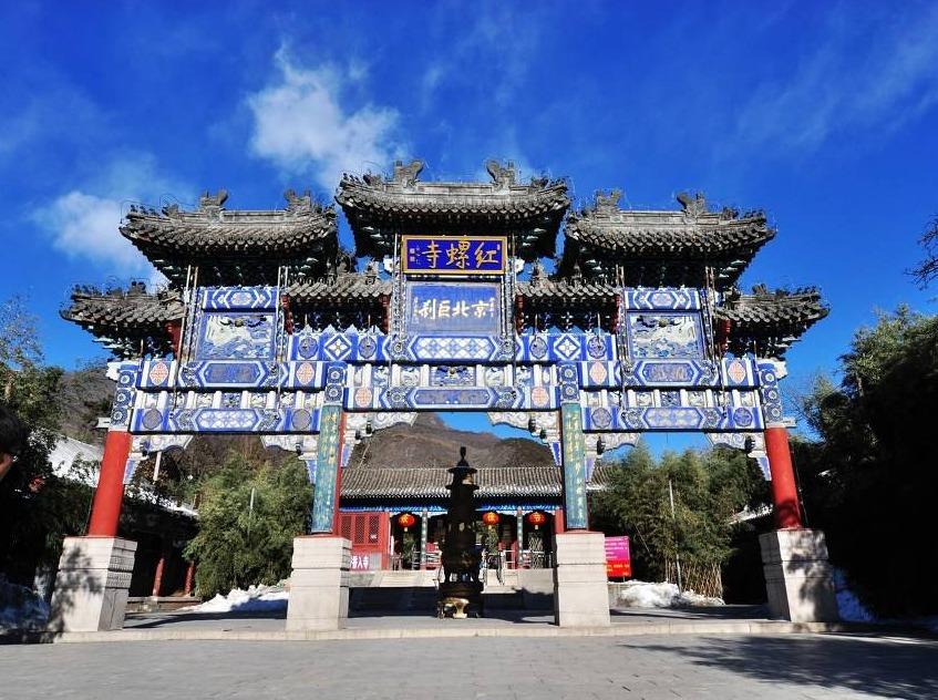周六北京红螺寺