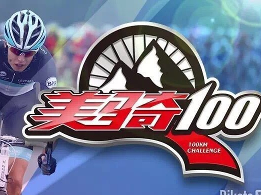 4月30日美骑100中国骑行派广州邀请行