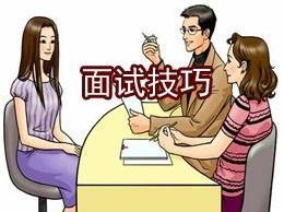 【大学生求职面试】公务员事业单位面试培训