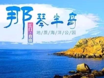 5.19台山那琴半岛徒步-阳光沙滩海浪