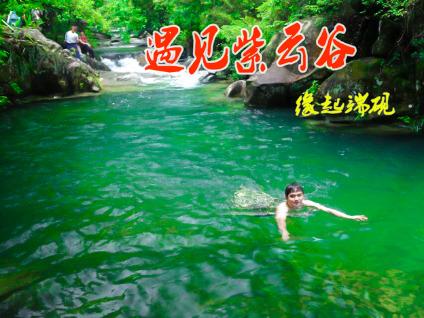 5.18肇庆紫云谷溯溪玩水激情水战