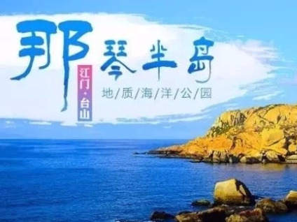 4.15徒步那琴半岛——阳光沙滩海浪