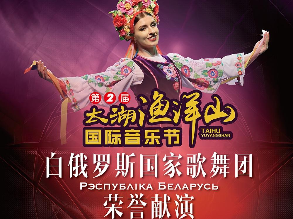 白俄罗斯国家歌舞团风情秀(渔洋山音乐节)