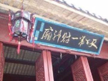 元月一号杭州登高祈福行好运