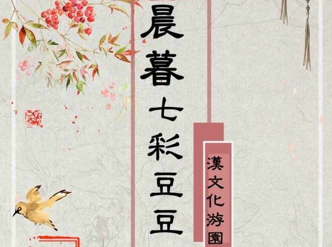 晨暮汉研会8月25日七彩豆豆汉文化游园