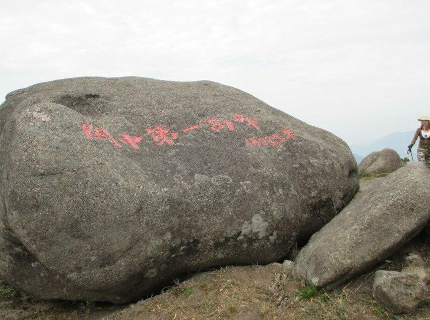 11月18日石谷解登顶