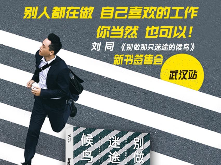 刘同新书《候鸟》读者见面会-光谷书城站
