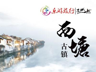 【双十一】西塘古镇、溱潼云海温泉自驾二日