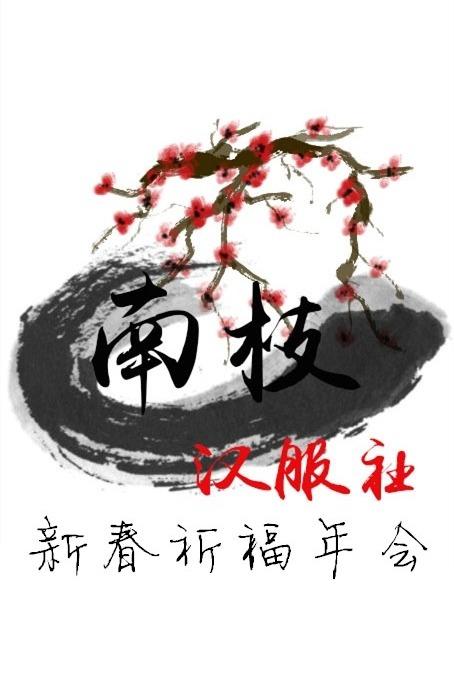 南枝汉服社新春祈福年会