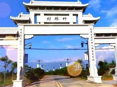 周六金溪一日游(竹桥、浒湾)