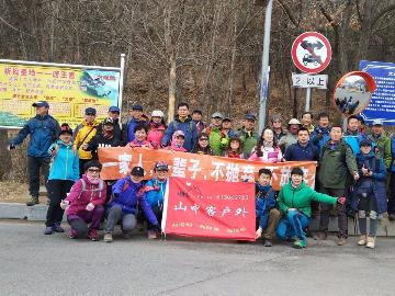 2018山中客50公里徒步召集