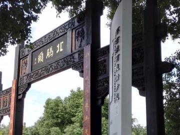 12月3号护城河健身步道徒步