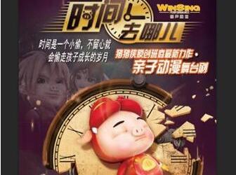猪猪侠亲子舞台剧4月22日苏州温情上演