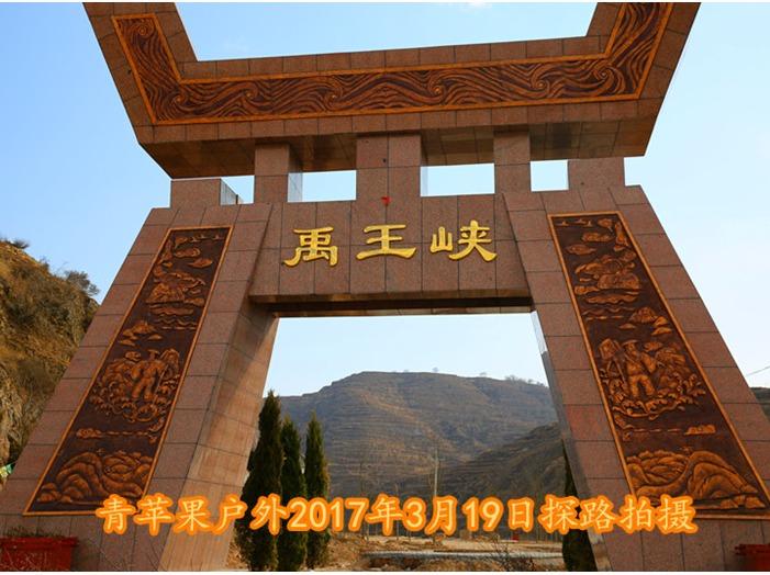 3月25日徒步民和县禹王峽(寺沟峡)