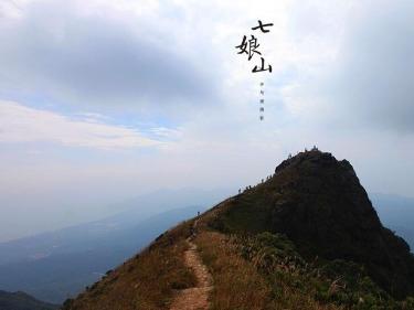 2月26日相约登七娘山,参观大棚地质博物
