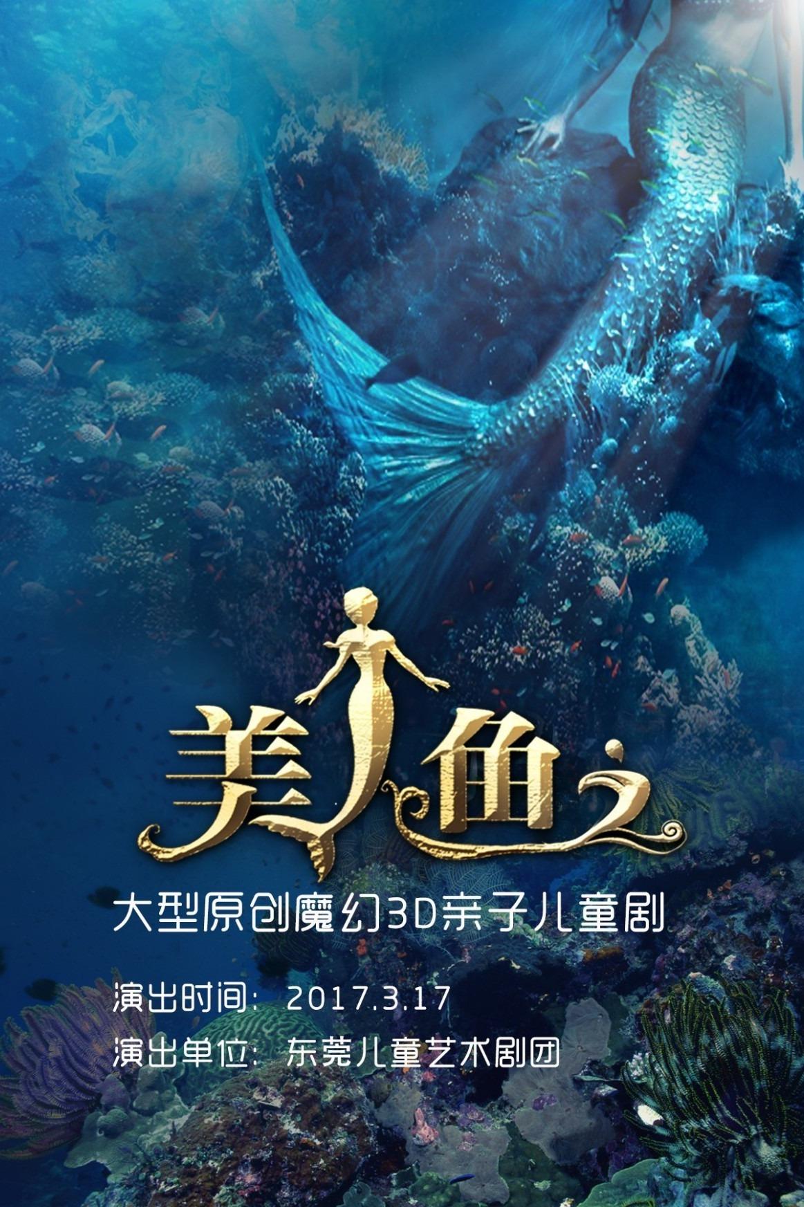 [湖州]大型原创魔幻3D亲子儿童剧《美人鱼》