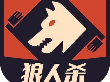 11.04日周六晚上(免费)狼人杀活动