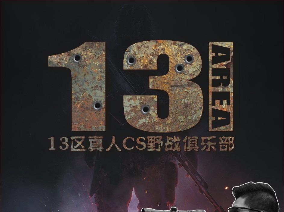 01.21日周日下午(北岭)真人CS活动