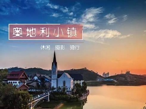 惠州奥地利小镇&红花湖骑行摄影之旅