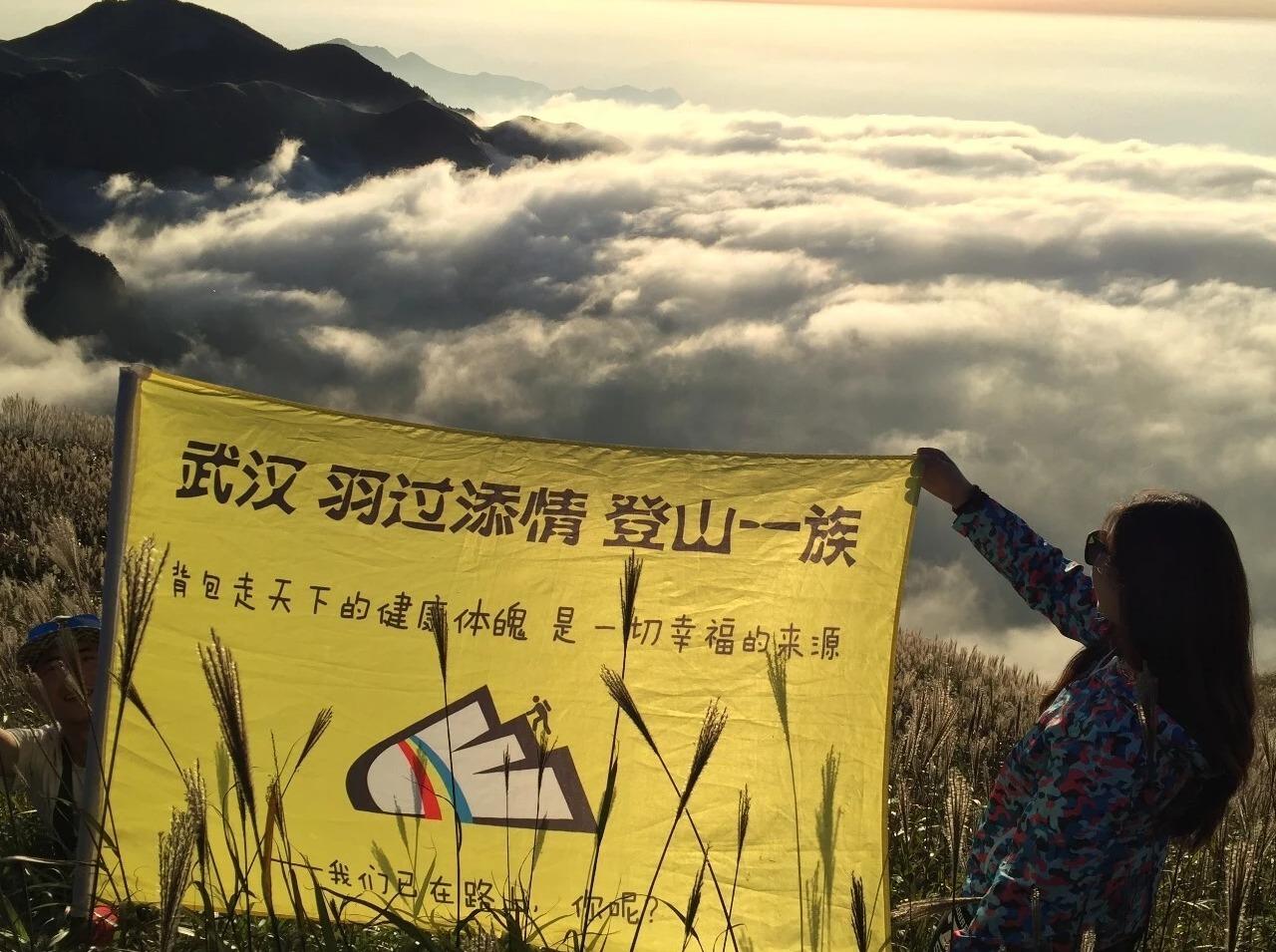 5月27-30日 漫步在云海之上 武功山
