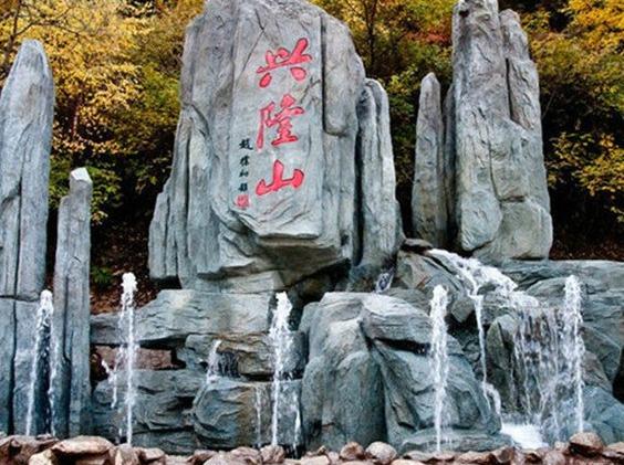 兴隆山一日游