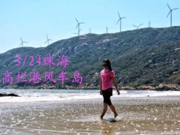 3.24珠海高栏港~风车岛穿越