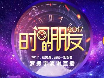 芜湖罗友2017