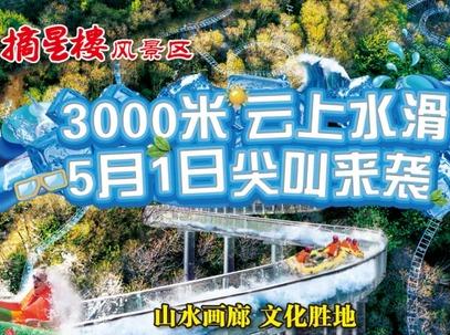 5月19号自驾登封3000米长高空水滑道