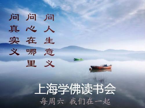 上海学佛交流