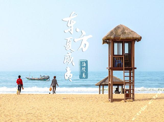 3月17-19广东海陵岛温泉三日299元