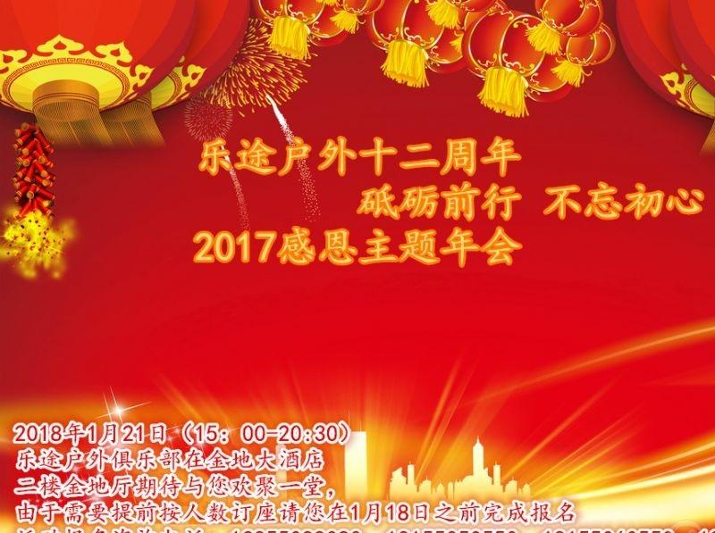 1月21日乐途户外十二周年感恩年会