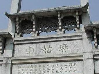 7月1日周六麻姑山休闲徒步一日游