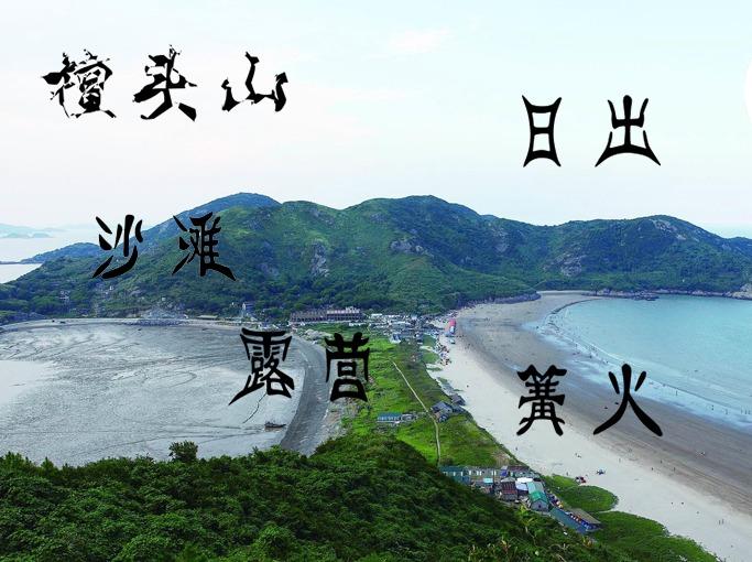 活动  7/22-23檀头山海边篝火露营