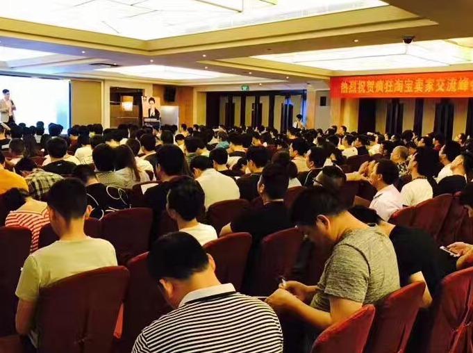 枣庄淘宝交流峰会(免费报名参加)