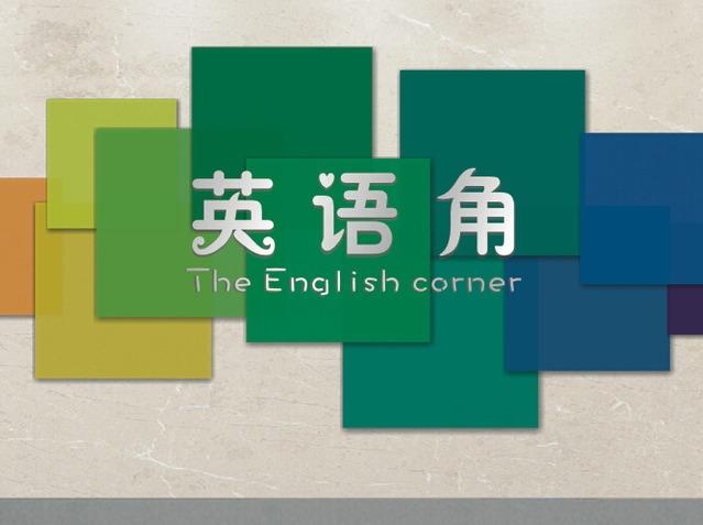 英语角(免费长期活动)
