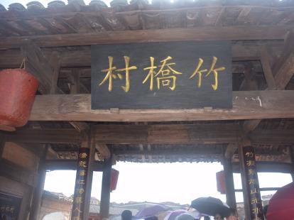 抚州灵谷峰、竹桥古村、采摘草莓休闲一日游