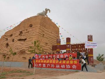 山丹县自协端午节亲子露营活动