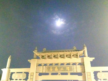 龙泉寺夜登活动