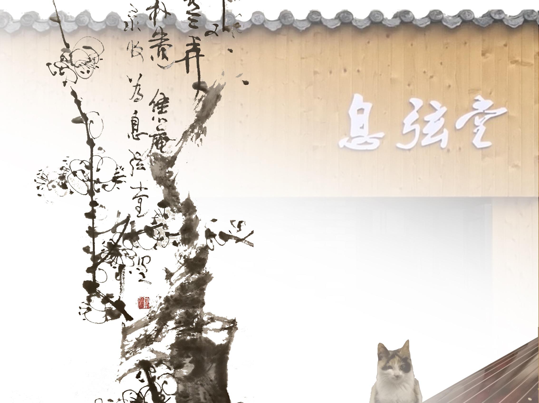 梅香迎寒|2018新年古琴雅集